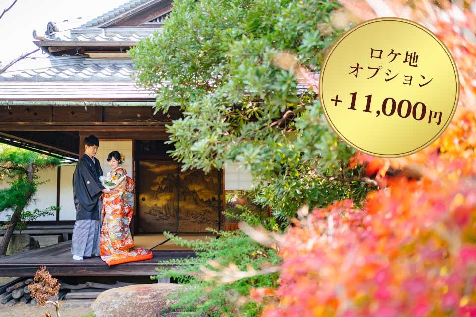 大阪の有形文化財建築での前撮り