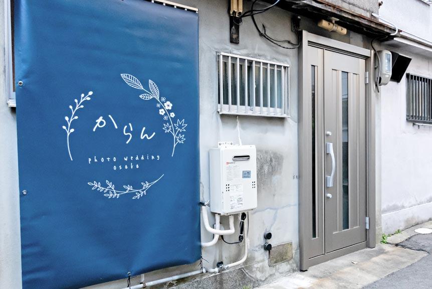 大阪前撮り*からんの店舗