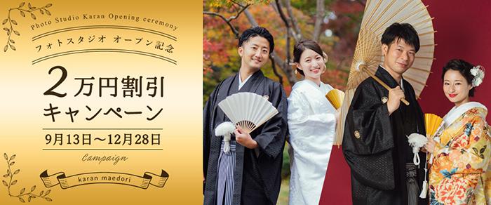 スタジオオープン記念大阪和装前撮り2万円オフキャンペーン